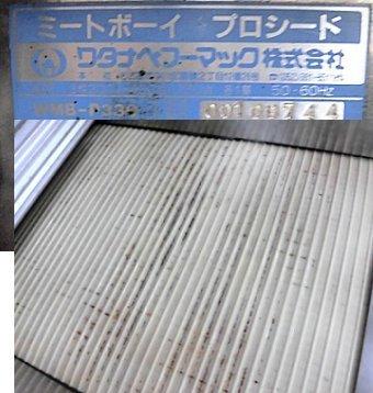 070 業務用ミートスライサー 自動 大型スライサー ワタナベ WMB-P330 店舗 肉スライサー 中古_画像7