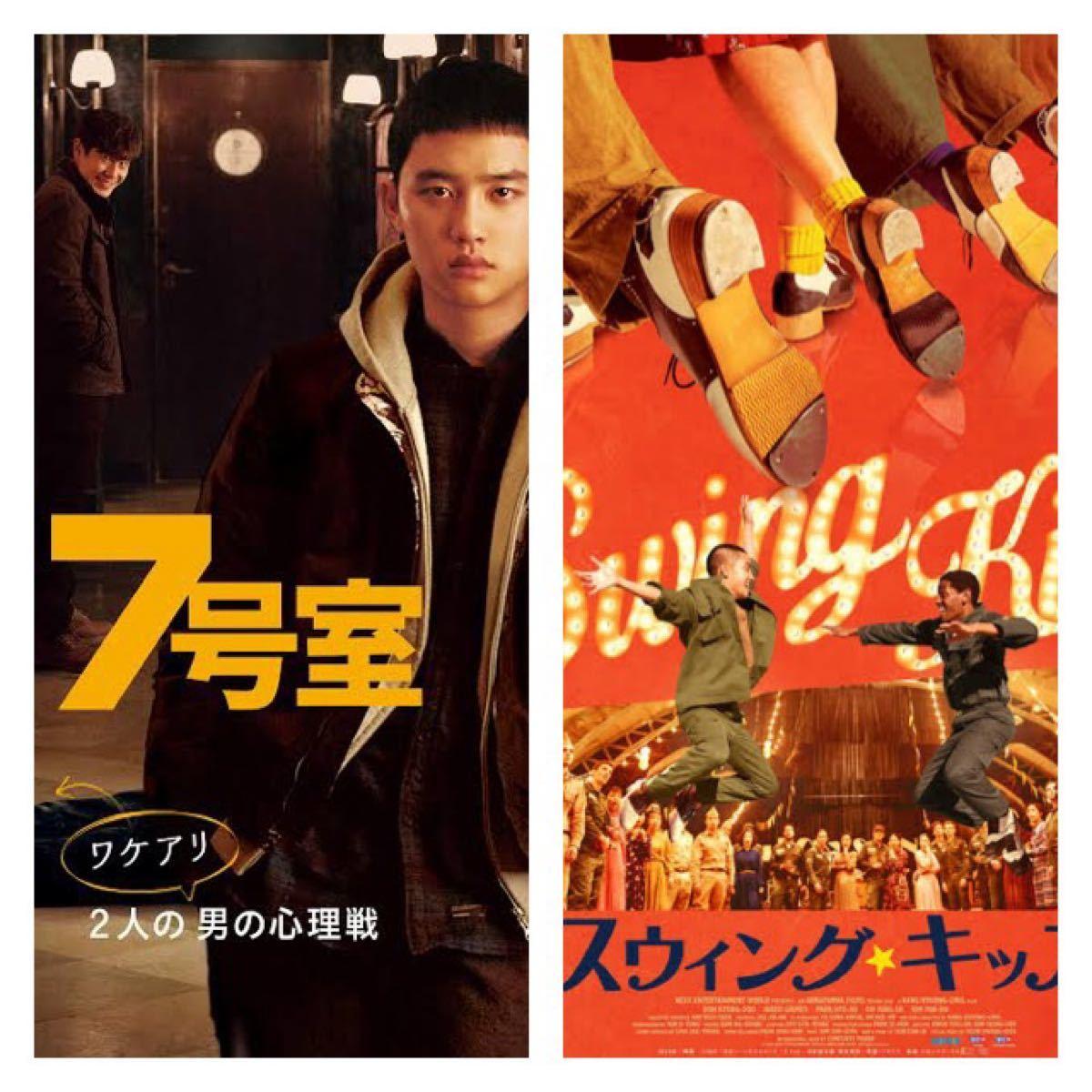 韓国映画DVD2枚セット【7号室/スウィングキッズ】