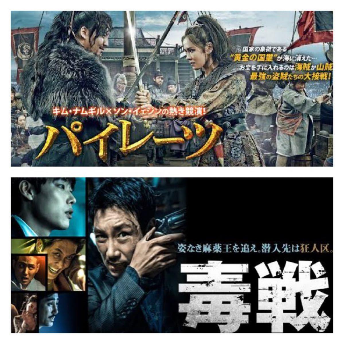 韓国映画DVD2枚セット【毒戦/パイレーツ】