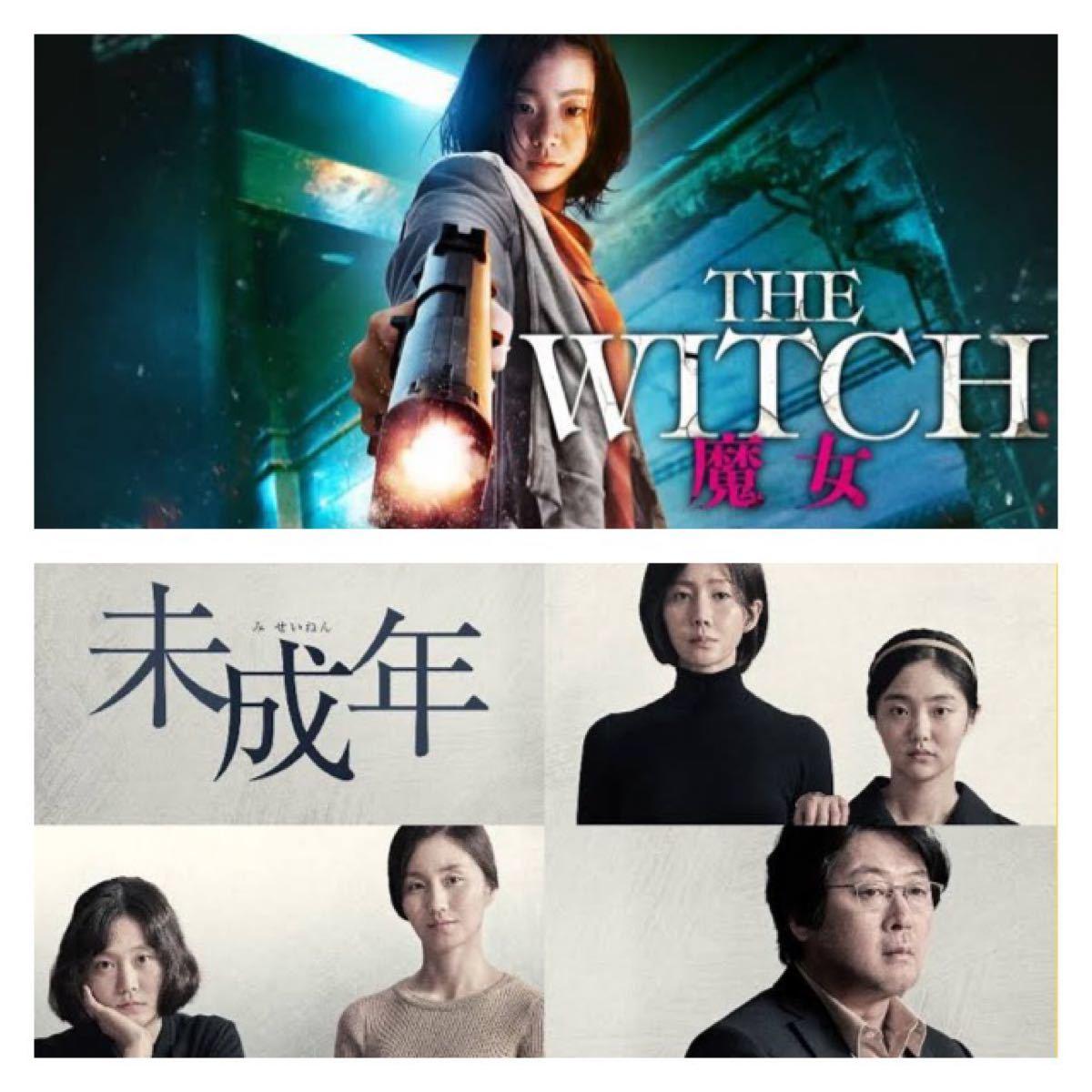 韓国映画DVD2枚セット【未成年/魔女】