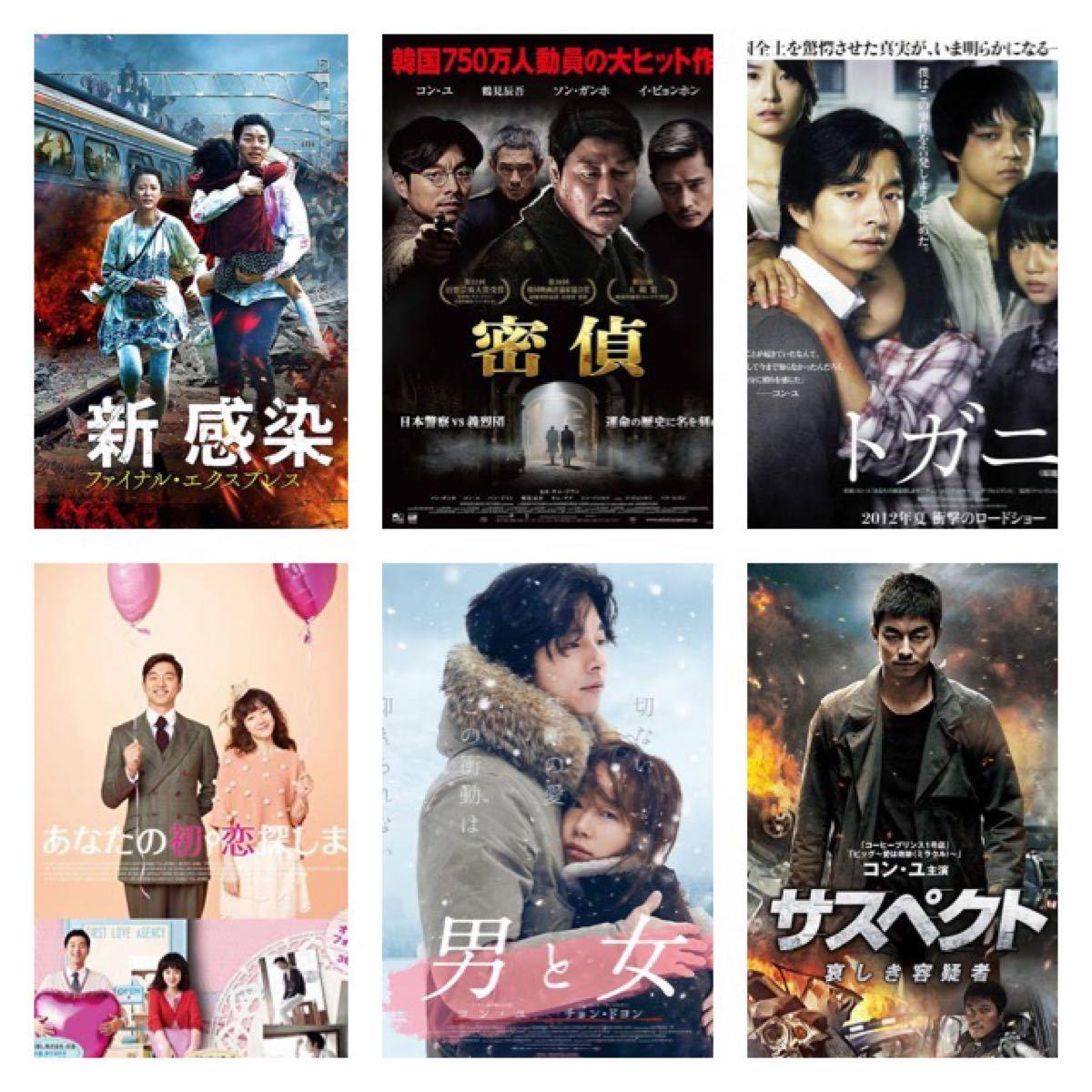 韓国映画DVD6枚セット【コン・ユ出演作品】