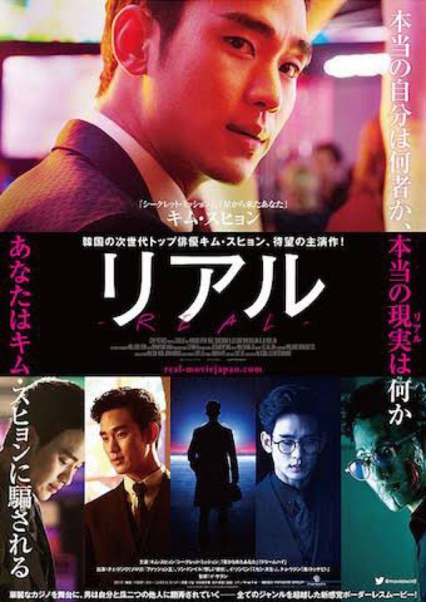 韓国映画DVD2枚セット【マスター/リアル】