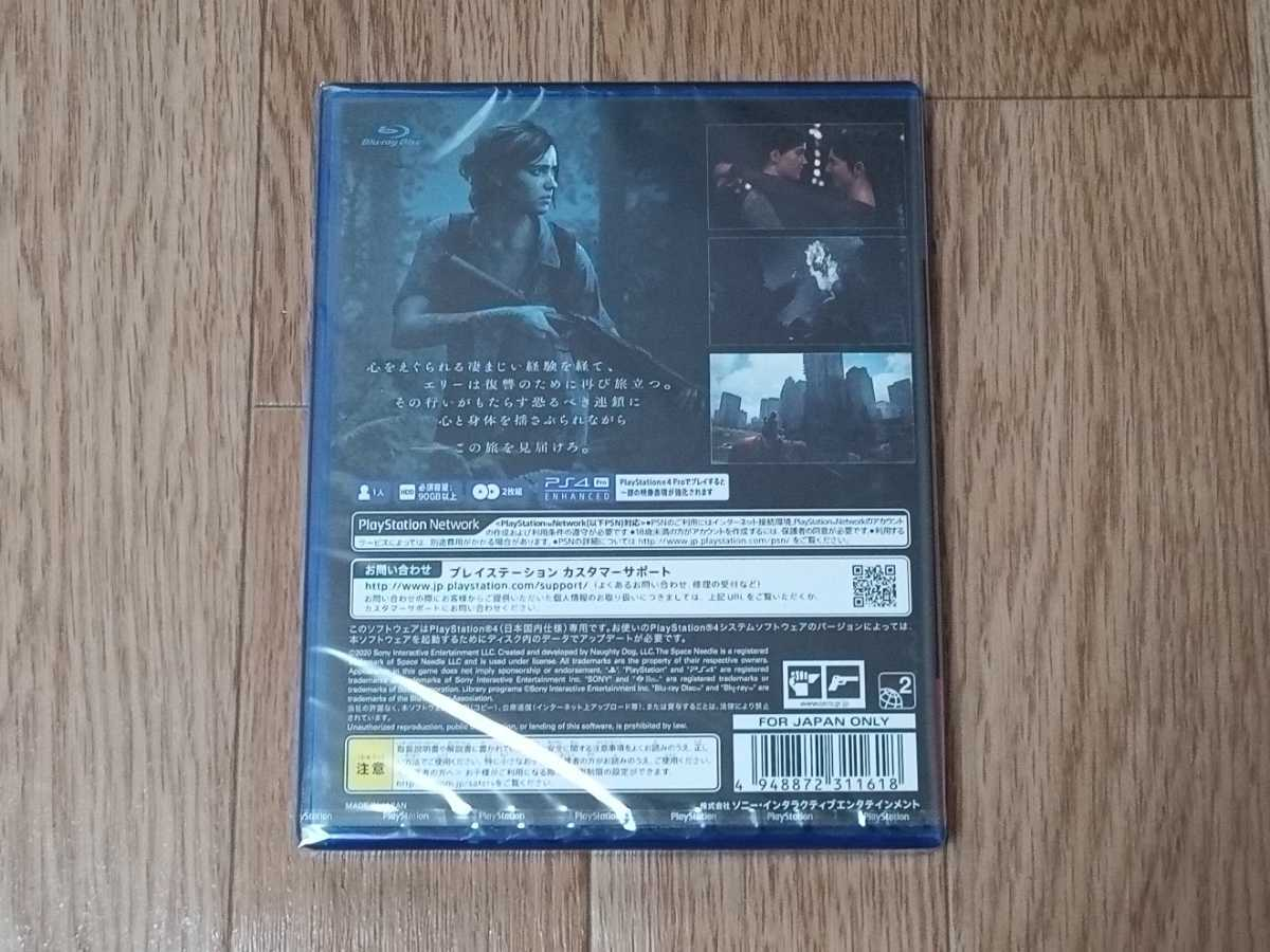 THE LAST OF US PART II(ラストオブアス パートツー) [PS4ソフト]