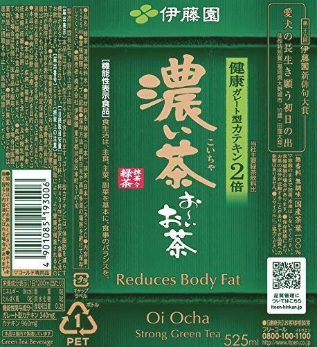 【激安】 伊藤園 おーいお茶 濃い茶 525ml×24本 [機能性表示食品]_画像2