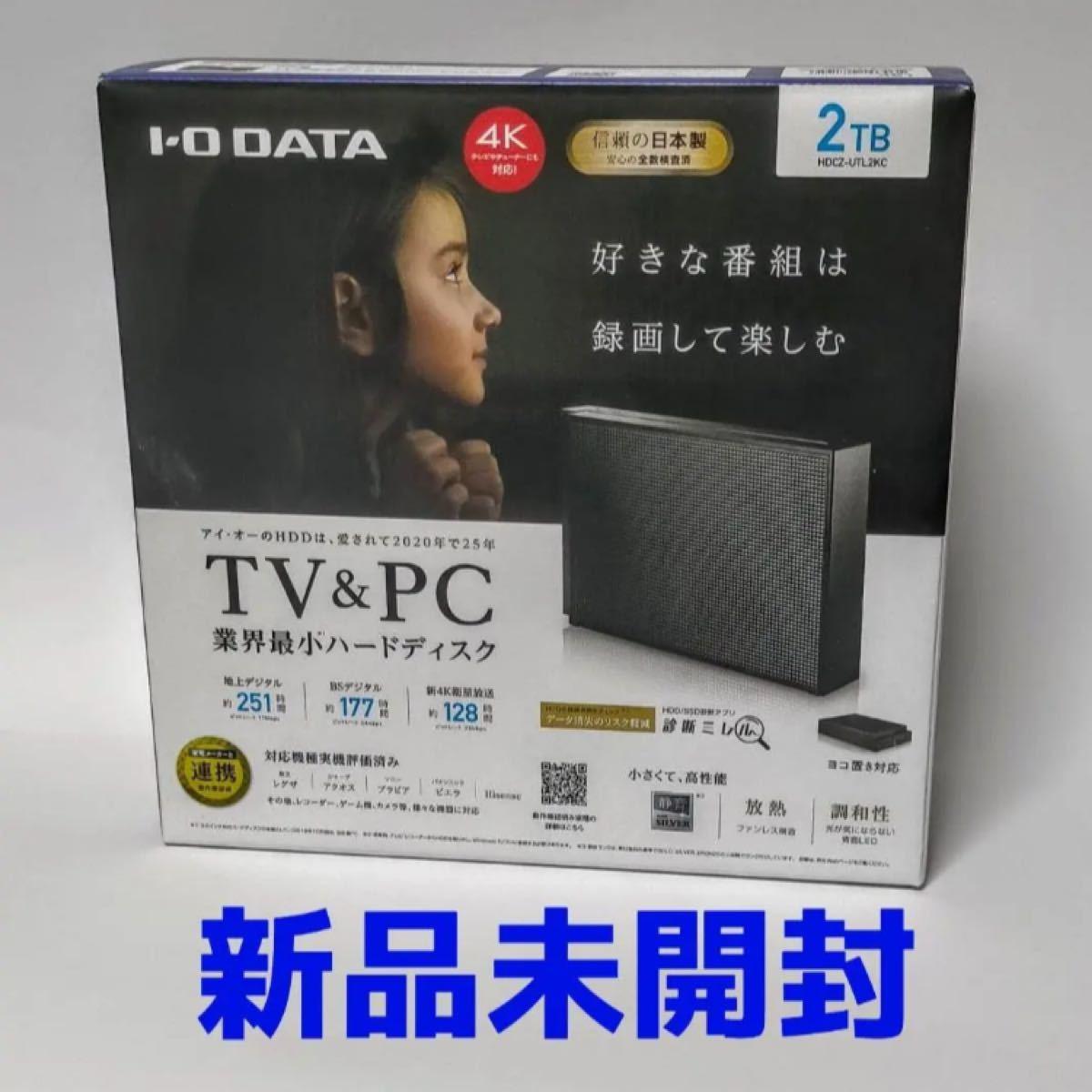 アイ・オー・データ 外付けHDD【2TB】
