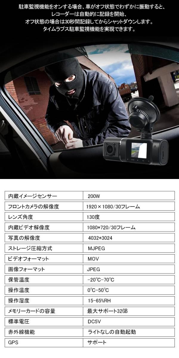 ドライブレコーダー フロント車内二つカメラ 1080P FULL HD GPS機能付 LEDライト付き 暗視機能 赤外線機能 広角撮影 コンパクト設計 Y328_画像7