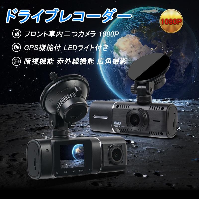 ドライブレコーダー フロント車内二つカメラ 1080P FULL HD GPS機能付 LEDライト付き 暗視機能 赤外線機能 広角撮影 コンパクト設計 Y328_画像1