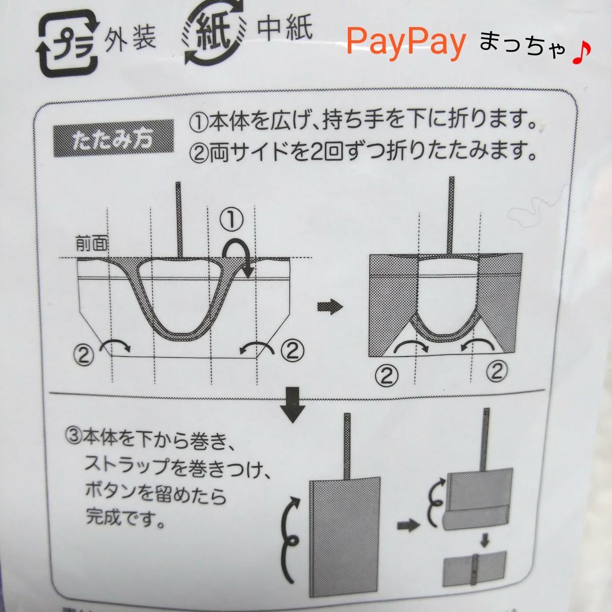 ペコちゃん レジカゴバッグ 総柄 週末限定価格!【新品】