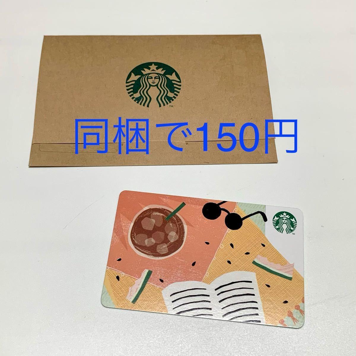 スターバックスカード2枚 サマーシーン 紙製 & セレブレーション プラスチック製
