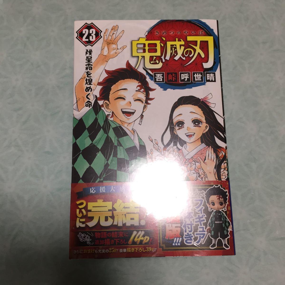 鬼滅の刃 23巻 +フィギュア