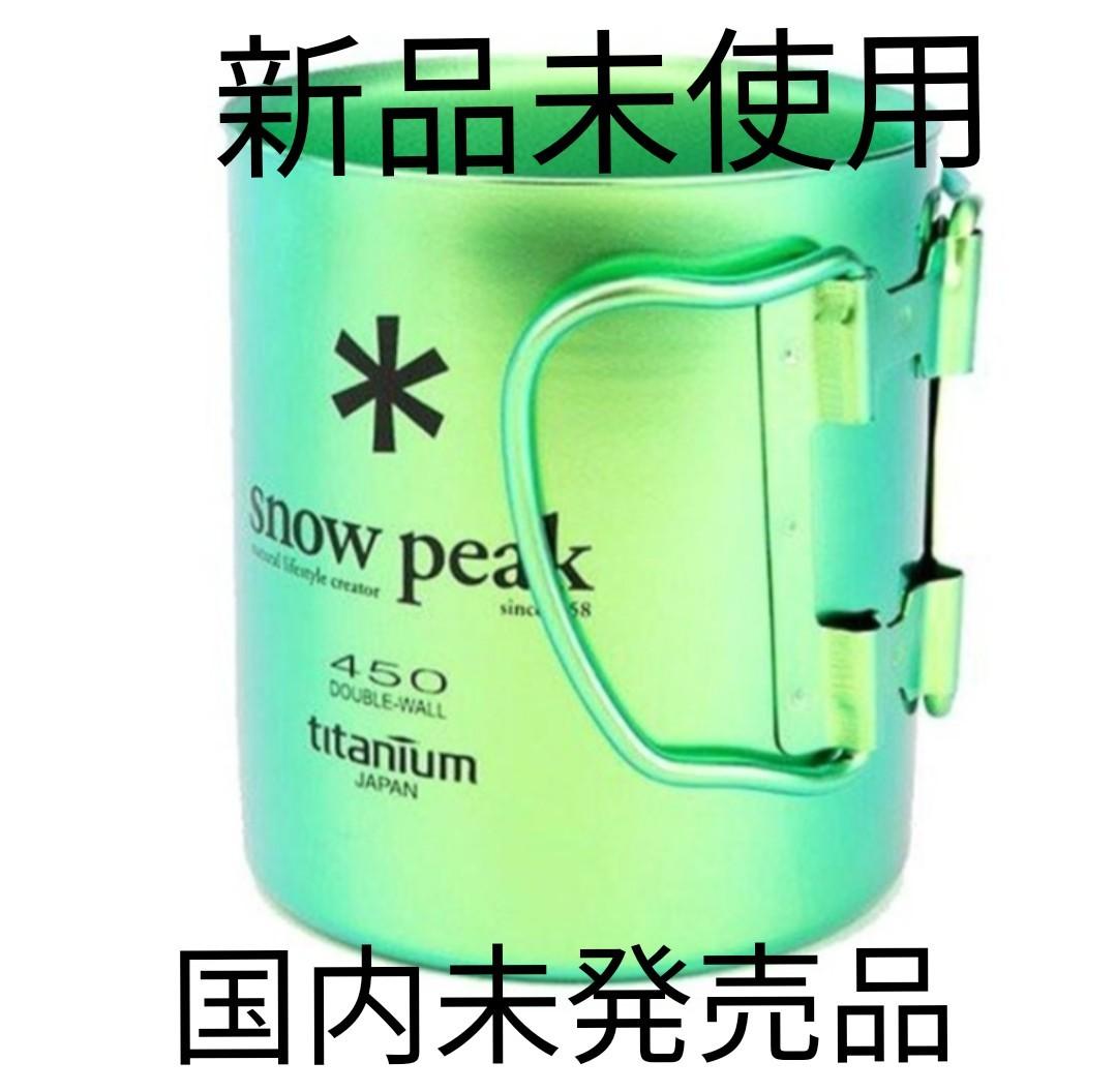 新品スノーピーク ダブルウォール カラーチタンマグ グリーン SnowPeak