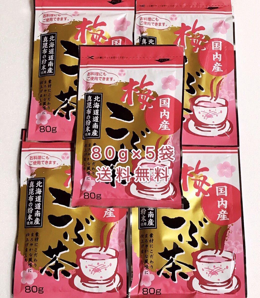 梅昆布茶 80g×5袋 北海道道南産真昆布 送料無料