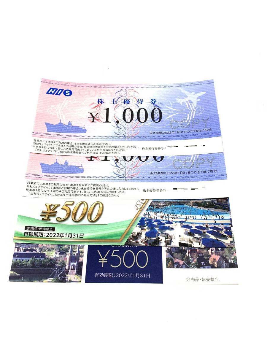 ◆送料無料 HIS 株主優待券 1000円 ×2枚 ハウステンボス ラグナシア 入場割引券 有効期限 2022年1月31日 割引券 優待券 チケット_画像1