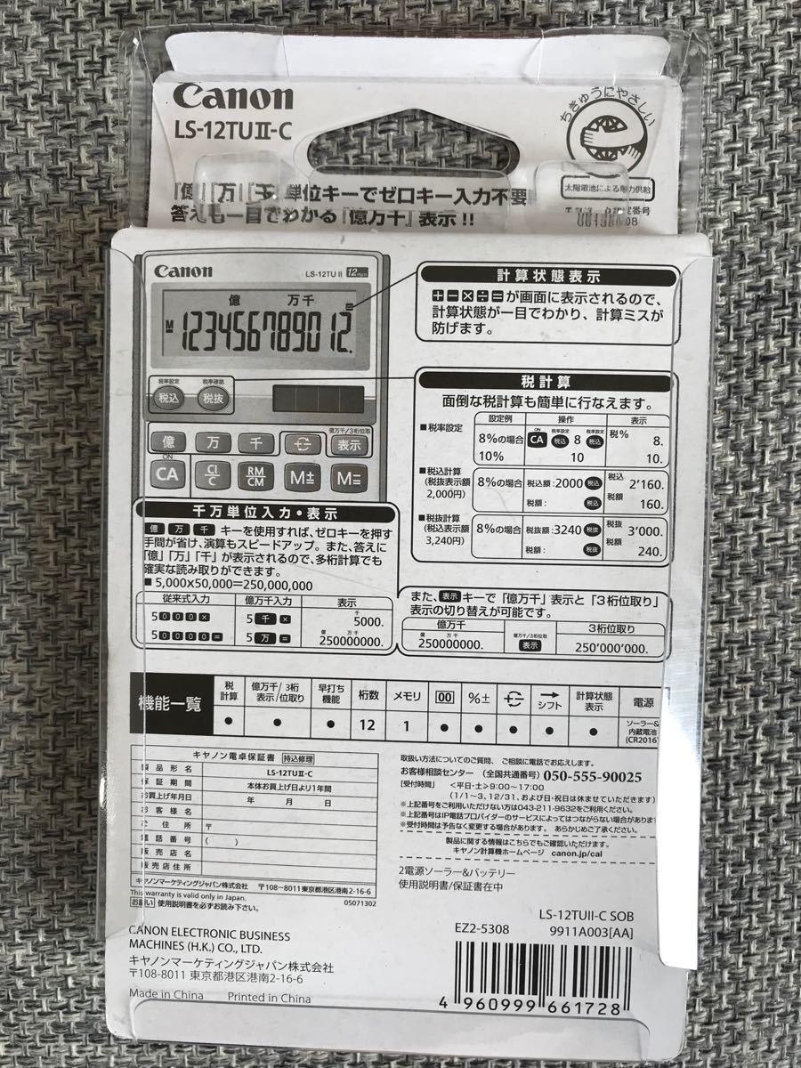 カシオ 電卓 LS12TU