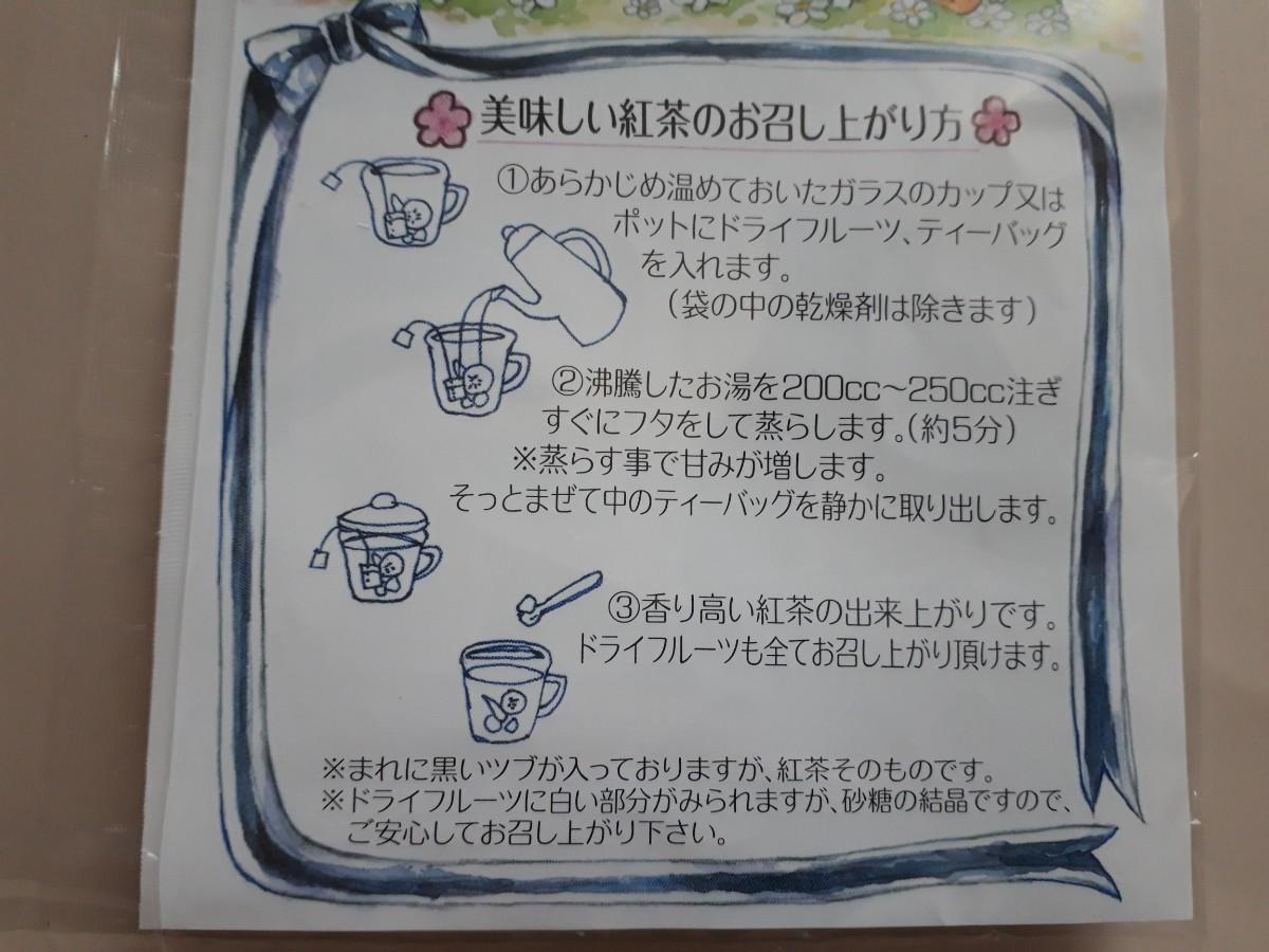 【大地の生菓】フルーツティー