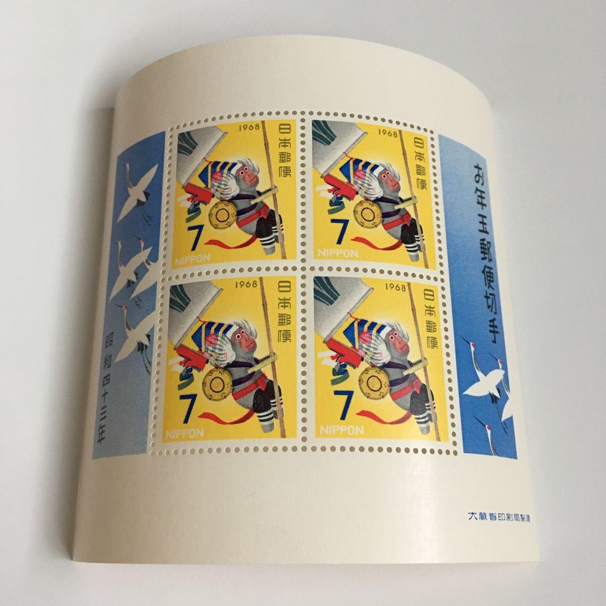 年賀切手  お年玉小型シートのぼりざる 1967