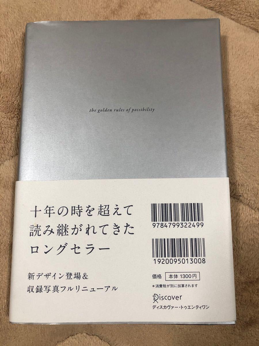 新自分を磨く方法(2017年再刊行版) (単行本(ソフトカバー)) 中古