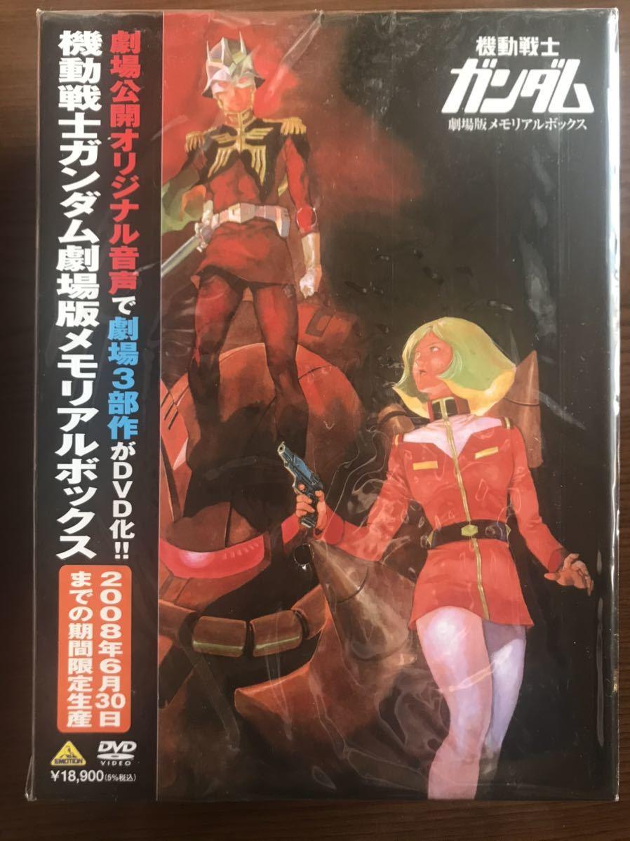 機動戦士ガンダム 劇場版 メモリアルボックス 期間限定生産 初回特典 付き 新品未開封_画像3