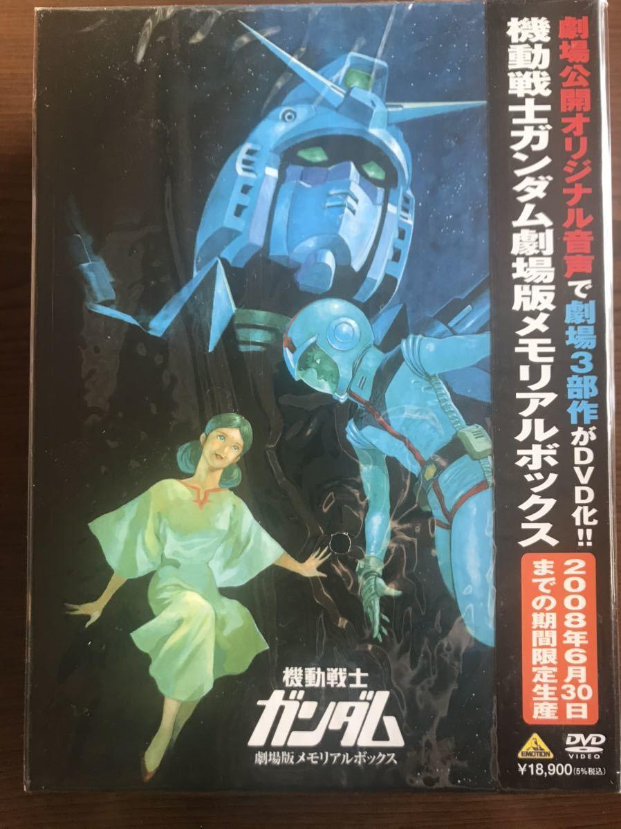 機動戦士ガンダム 劇場版 メモリアルボックス 期間限定生産 初回特典 付き 新品未開封_画像2