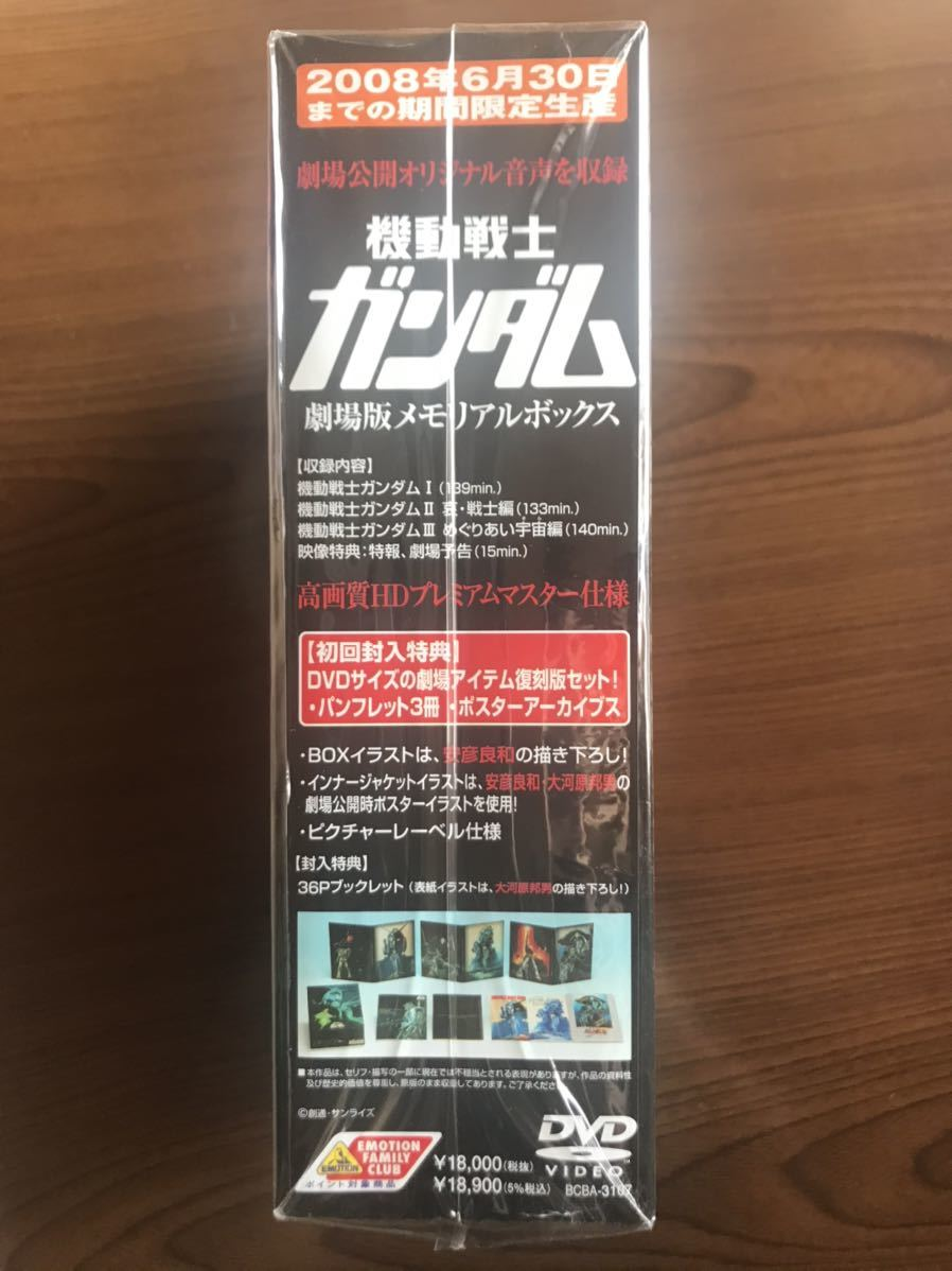 機動戦士ガンダム 劇場版 メモリアルボックス 期間限定生産 初回特典 付き 新品未開封_画像1