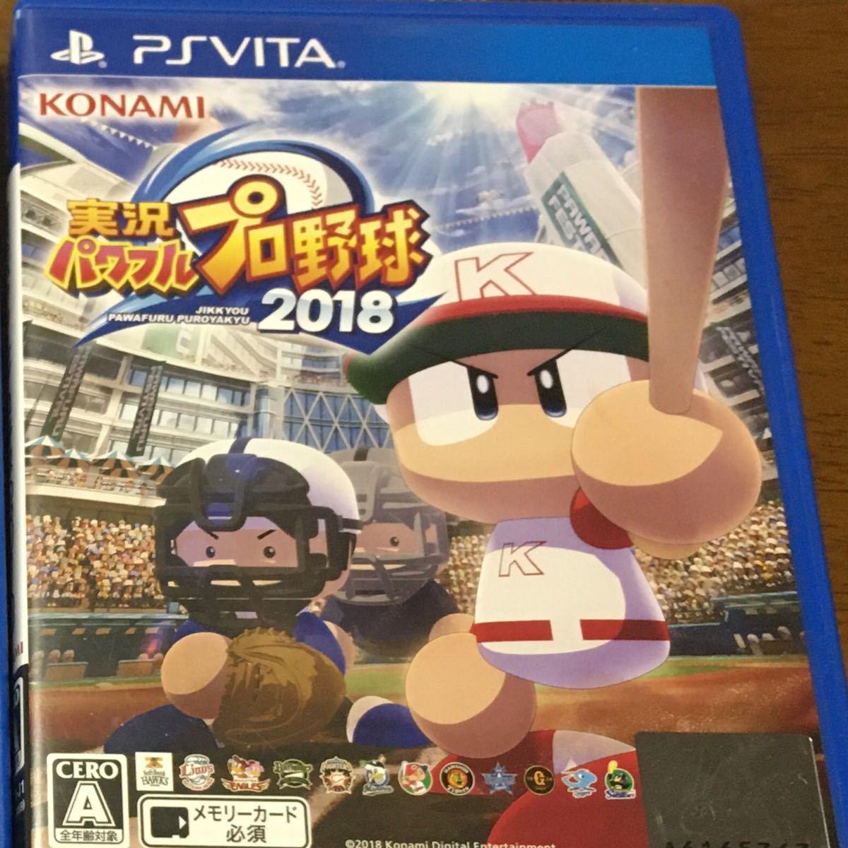 実況パワフルプロ野球2018 PS Vita