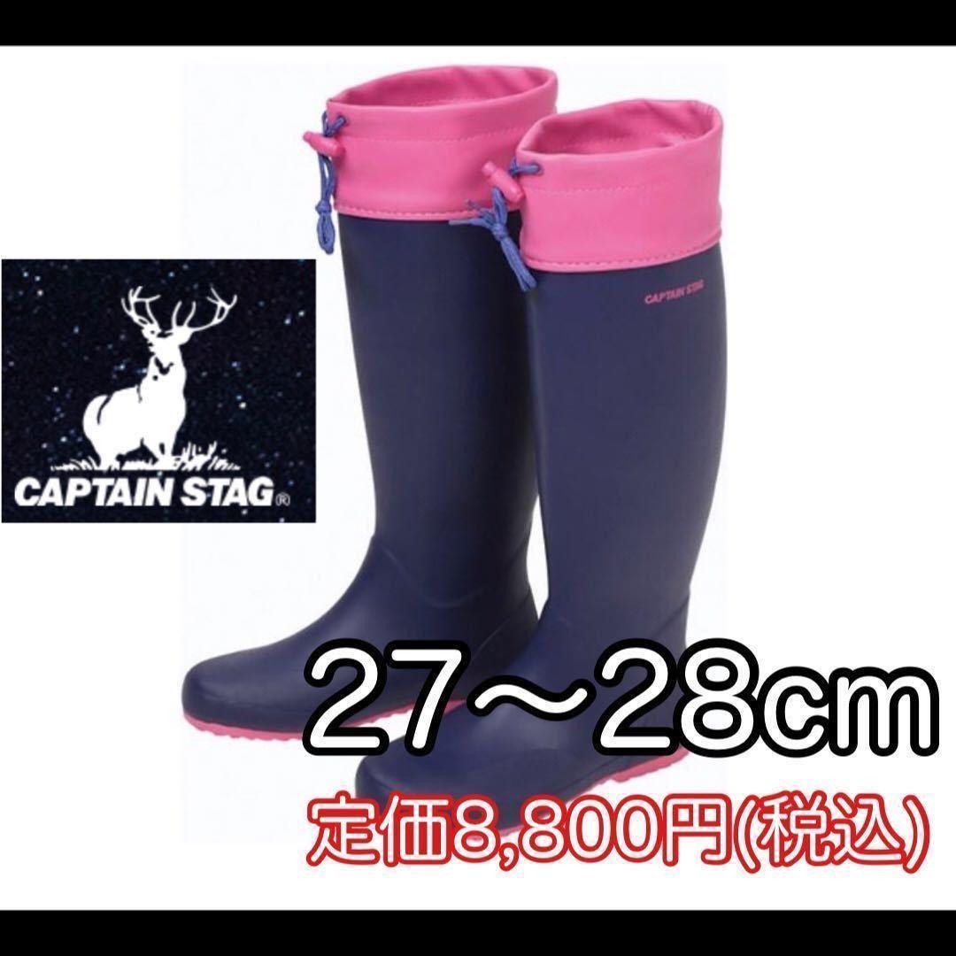 キャプテンスタッグ CAPTAIN STAG ラバーブーツ 長靴 レインブーツ ソフトタイプ 収納ケース付き XLサイズ(27.0 27.5 28.0cm) パープル