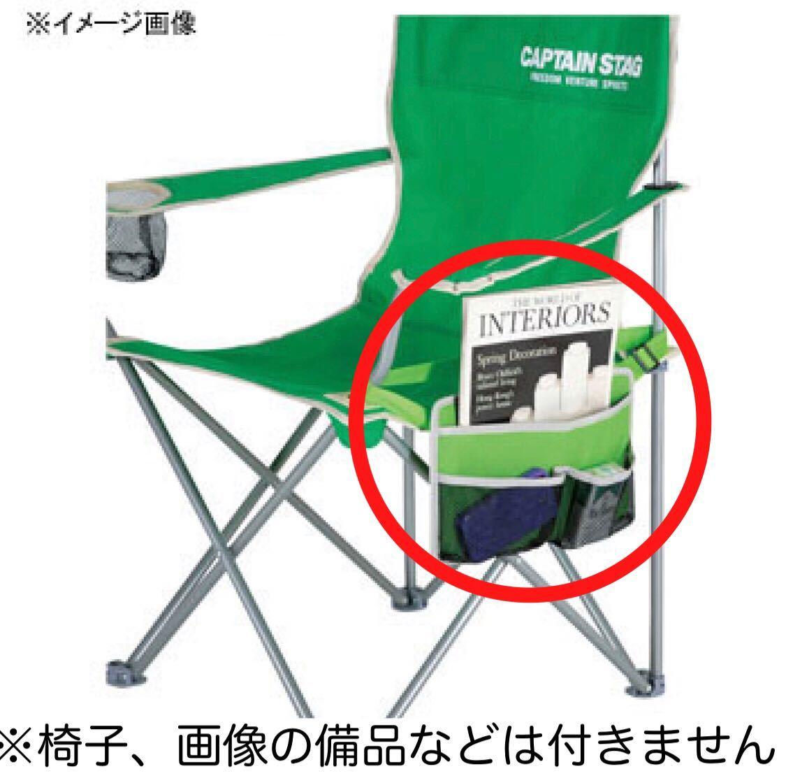 キャンプ用品 椅子/チェア用サイドポケット グレー