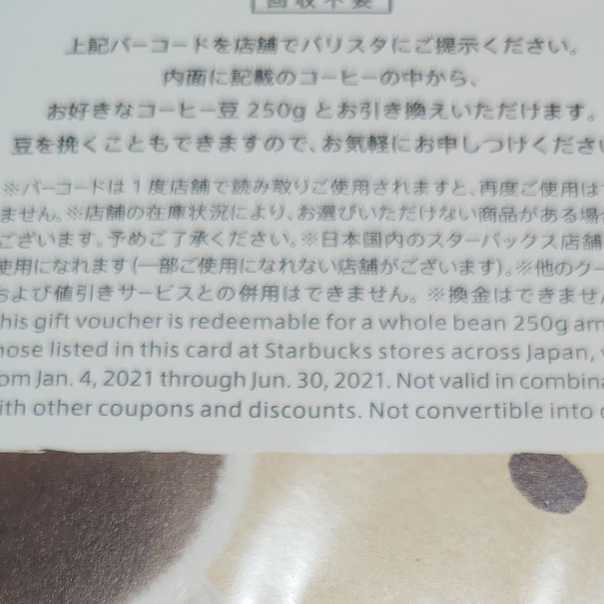 スターバックス 福袋 2021 ドリンクチケット6枚 コーヒー豆引き換えカード スタバ ビバレッジカード