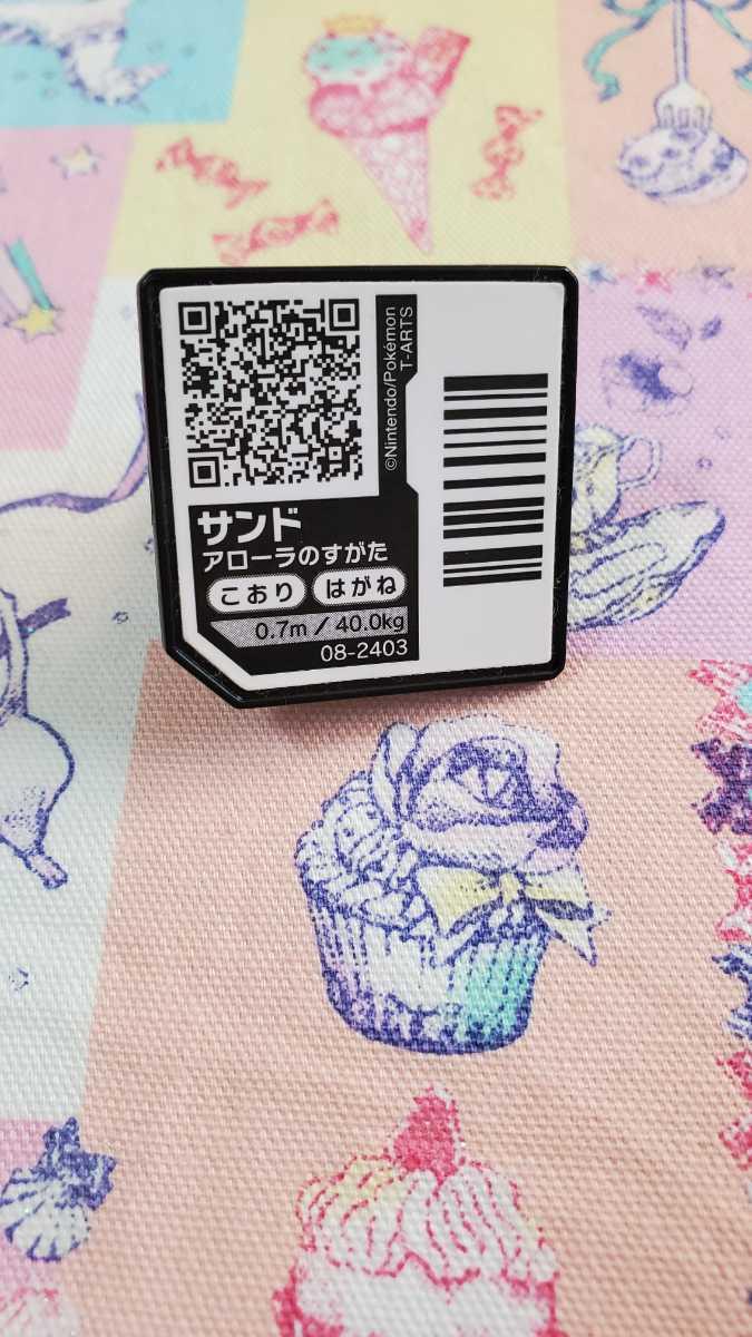 ポケモン  サンド モンコレGET QRコード ポケットモンスター 食玩 フィギュア_画像3