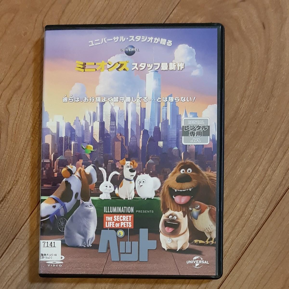 DVD ペット映画
