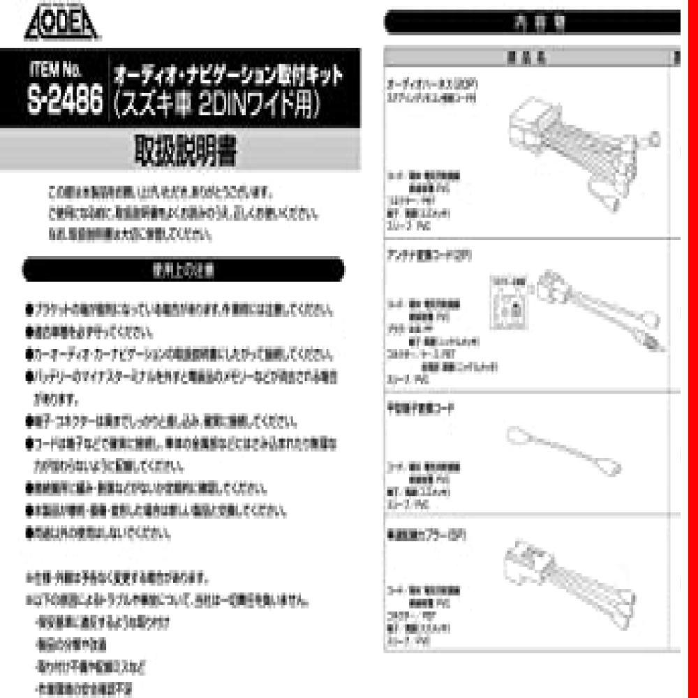 即決処分・デッキサイズ200mm用/ハーネス/アンテナ変換/車速 エーモン AODEA(オーディア)オーディオ・ナビゲーション取_画像3