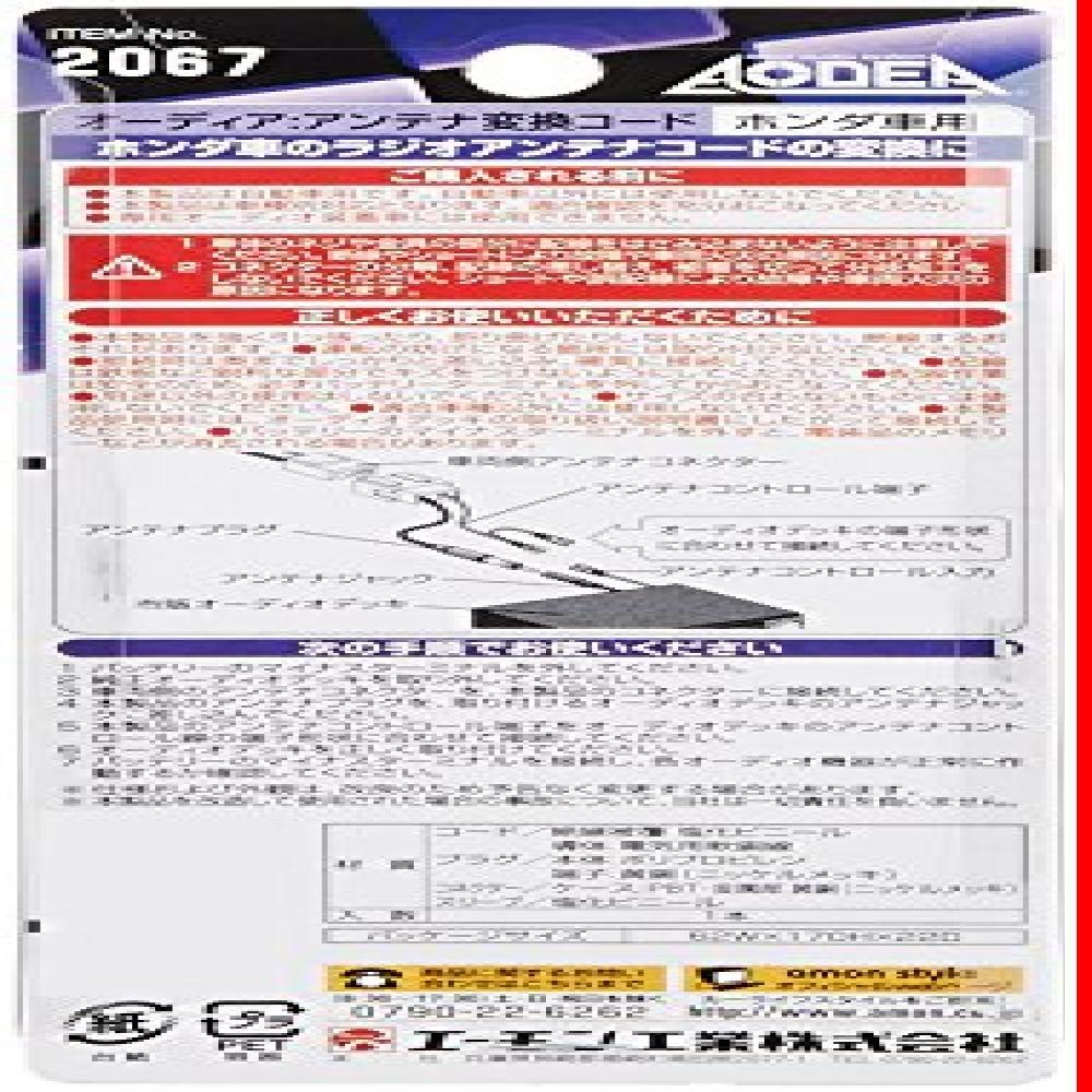 即決処分・アンテナ変換コード(CE2タイプ(カプラー内丸型)) エーモン AODEA(オーディア) アンテナ変換コード ホンダ車_画像3