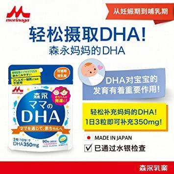 90粒入(約30日分) 森永 ママのDHA 90粒入 (約30日分) 妊娠期~授乳期_画像9
