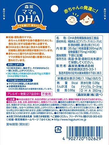 90粒入(約30日分) 森永 ママのDHA 90粒入 (約30日分) 妊娠期~授乳期_画像4
