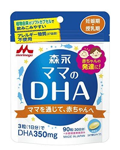 90粒入(約30日分) 森永 ママのDHA 90粒入 (約30日分) 妊娠期~授乳期_画像6