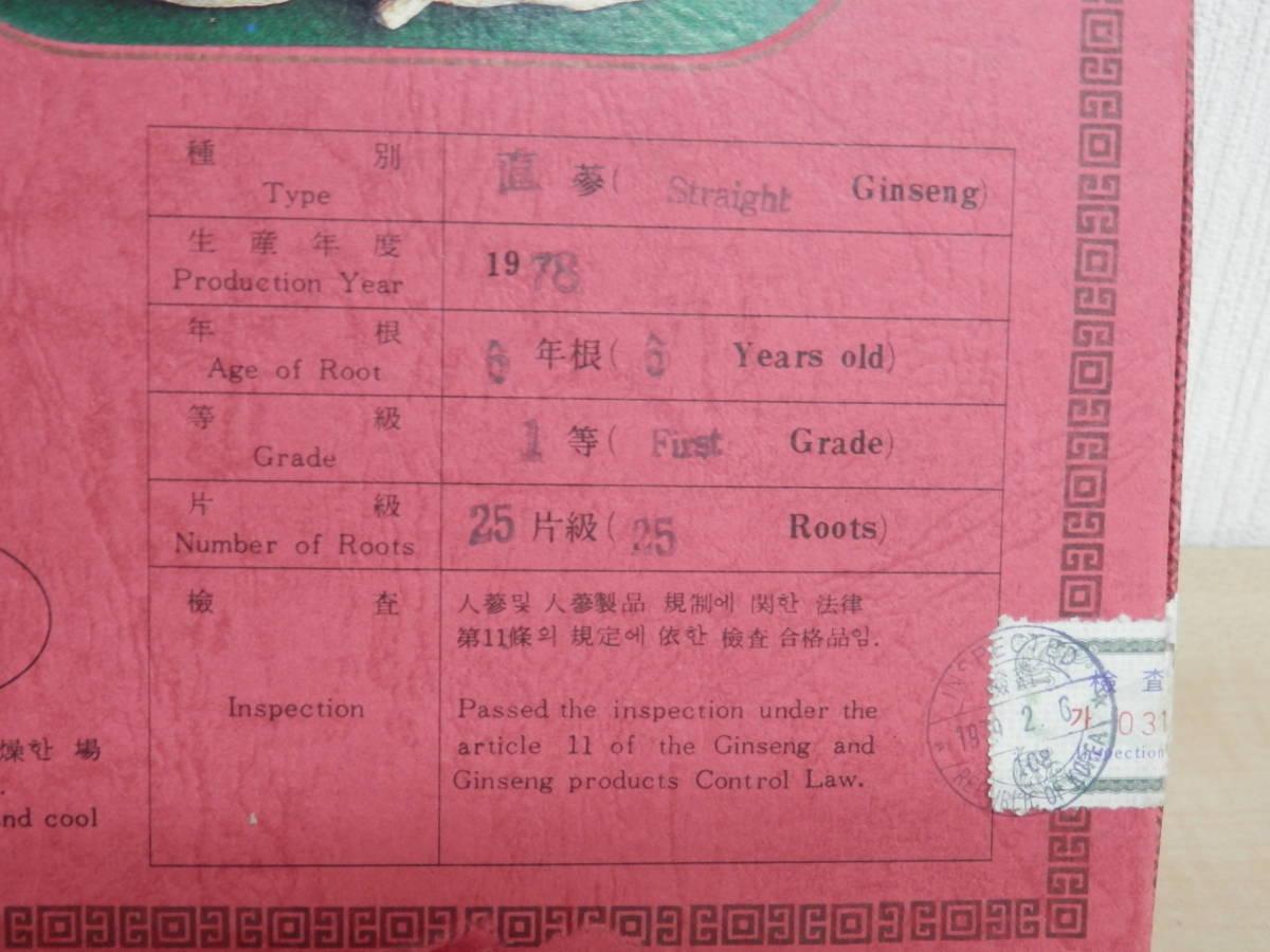 中袋未開封 保管品 高麗人参 大韓民国 特産品 1978年 6年根 1等級 25片級 300g_画像5