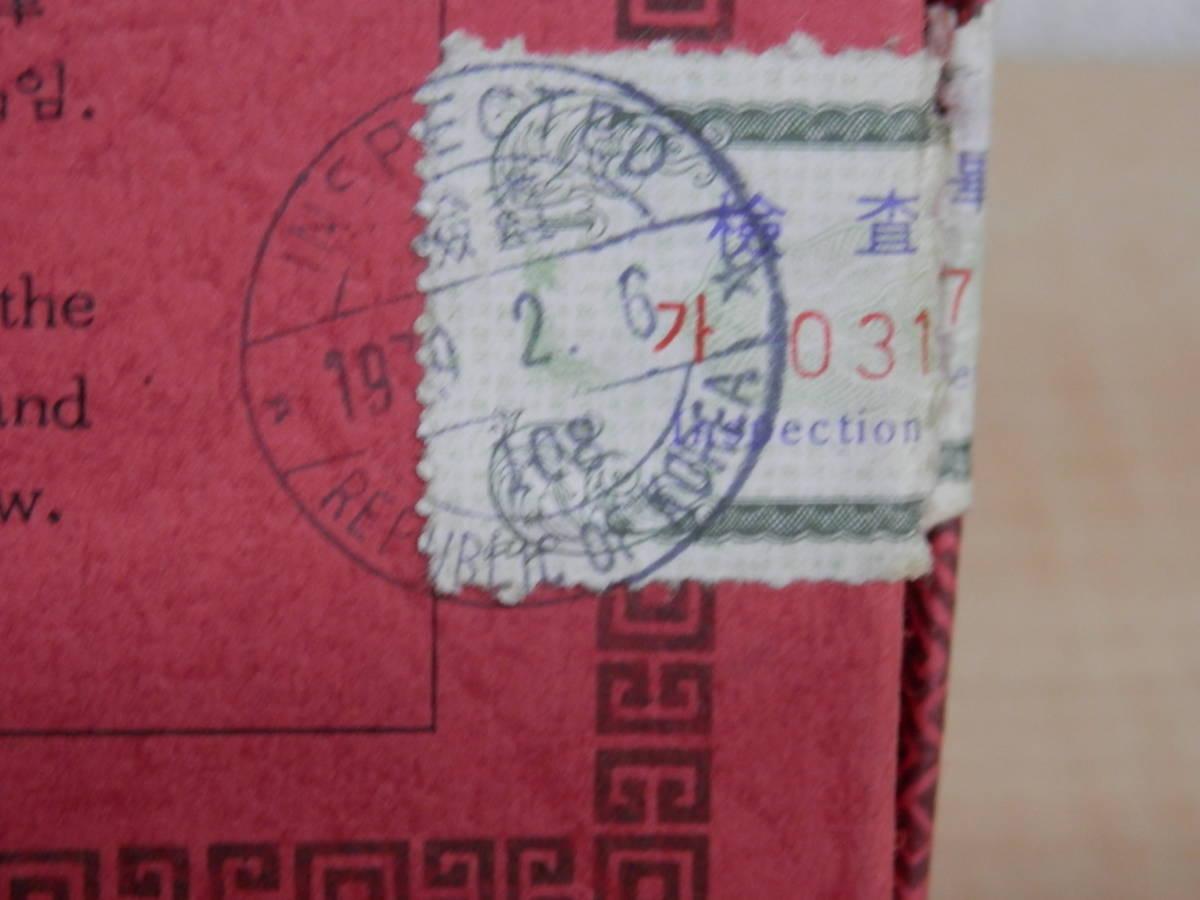 中袋未開封 保管品 高麗人参 大韓民国 特産品 1978年 6年根 1等級 25片級 300g_画像6