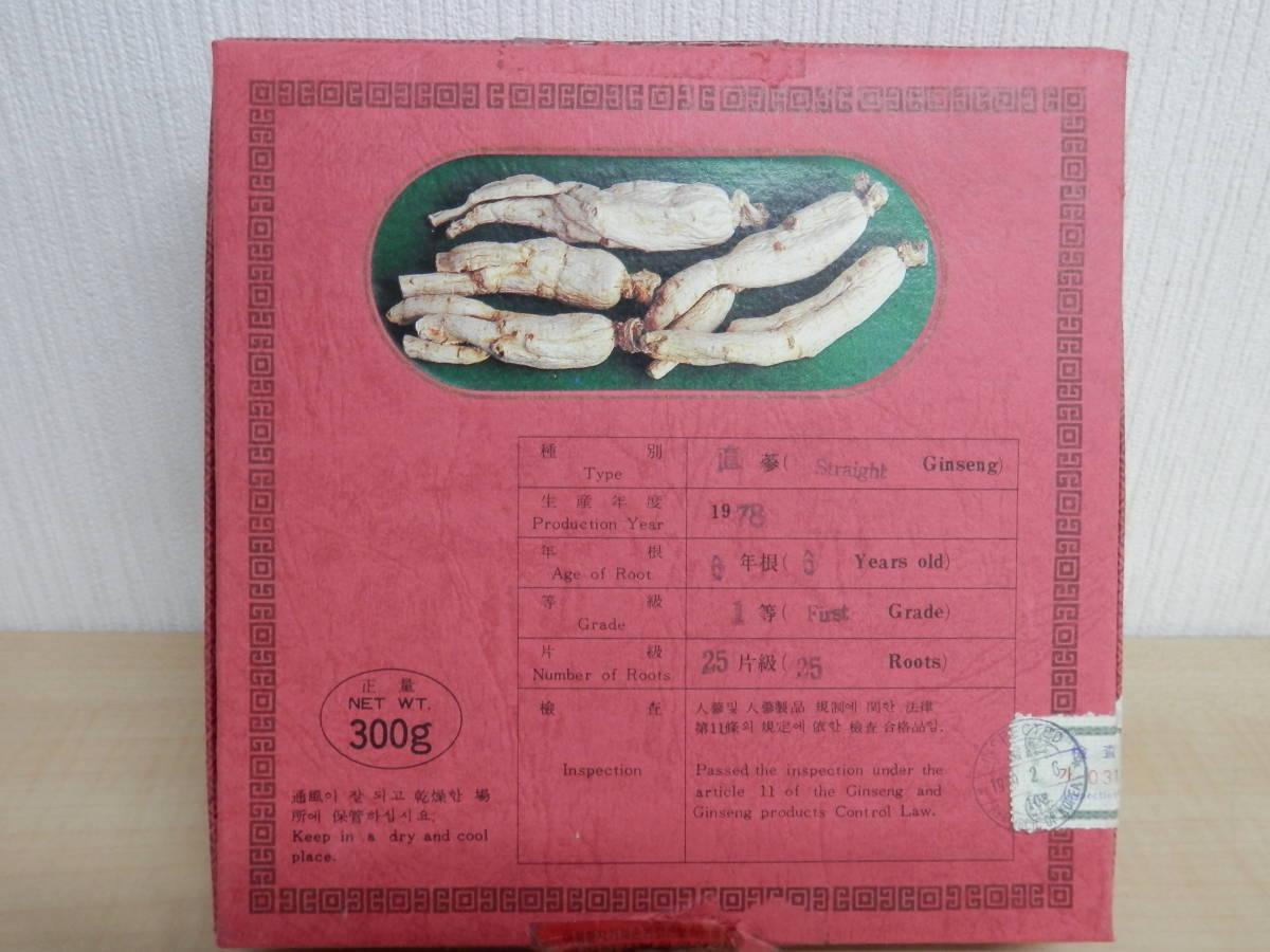 中袋未開封 保管品 高麗人参 大韓民国 特産品 1978年 6年根 1等級 25片級 300g_画像3
