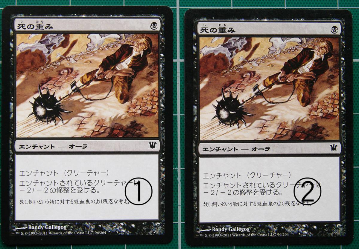 MTG マジック・ザ・ギャザリング 死の重み (コモン) イニストラード 日本語版 1枚 同梱可_画像1