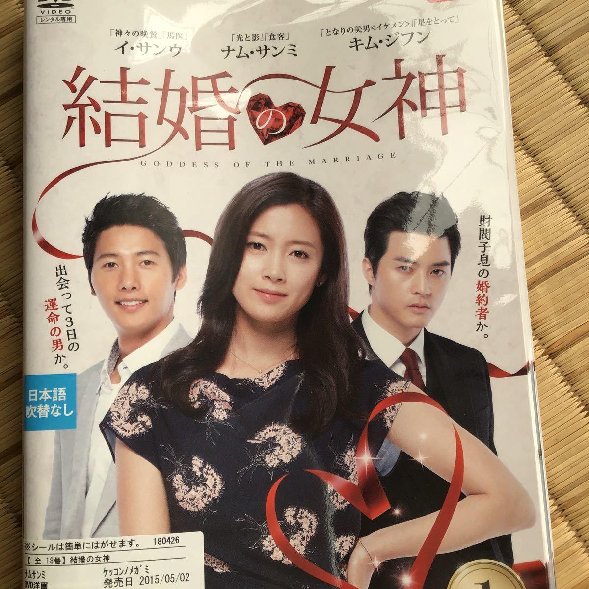 結婚の女神 ★レンタル落ち ★全巻セット ★中古 DVD  ★韓国ドラマ ★キム・ジフン