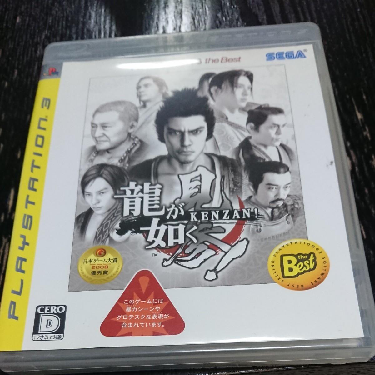 PS3 龍が如く見参