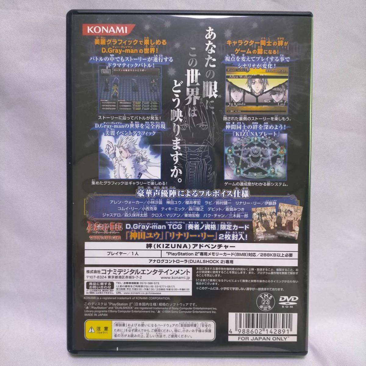 PS2専用ソフト ディー・グレイマン 奏者ノ資格 特典カード付 現状品 PS2ソフト プレイステーション2