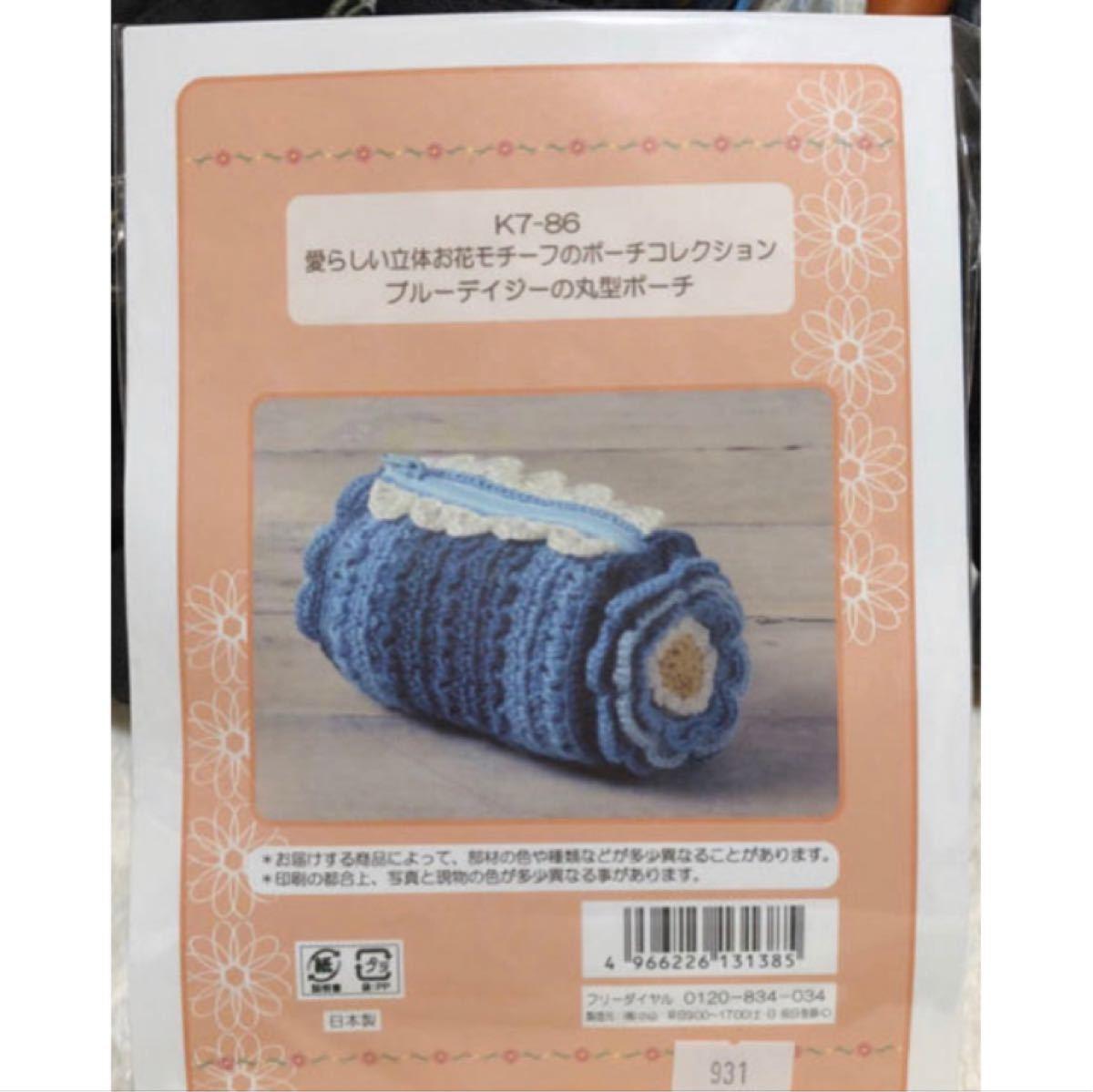 かぎ針編み キット ブルーデイジーの丸型ポーチ