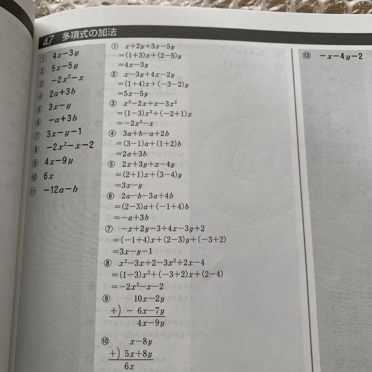 中学 1年 2年 3年 数学 基礎練習 ドリル 問題集 ワーク