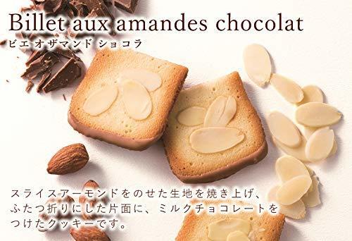 ◆先取り低価格!◆ヨックモック YOKUMOKU ビエ オザマンド ショコラ 24枚入り_画像6