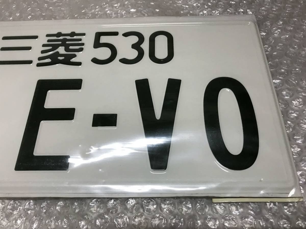 絶版 展示用 ナンバープレート EVO 三菱 ランサー エボリューション ランエボ CN9A CP9A CT9A CZ4A 4G63 4B11 GSR RS MR ラリーアート WRC_画像3