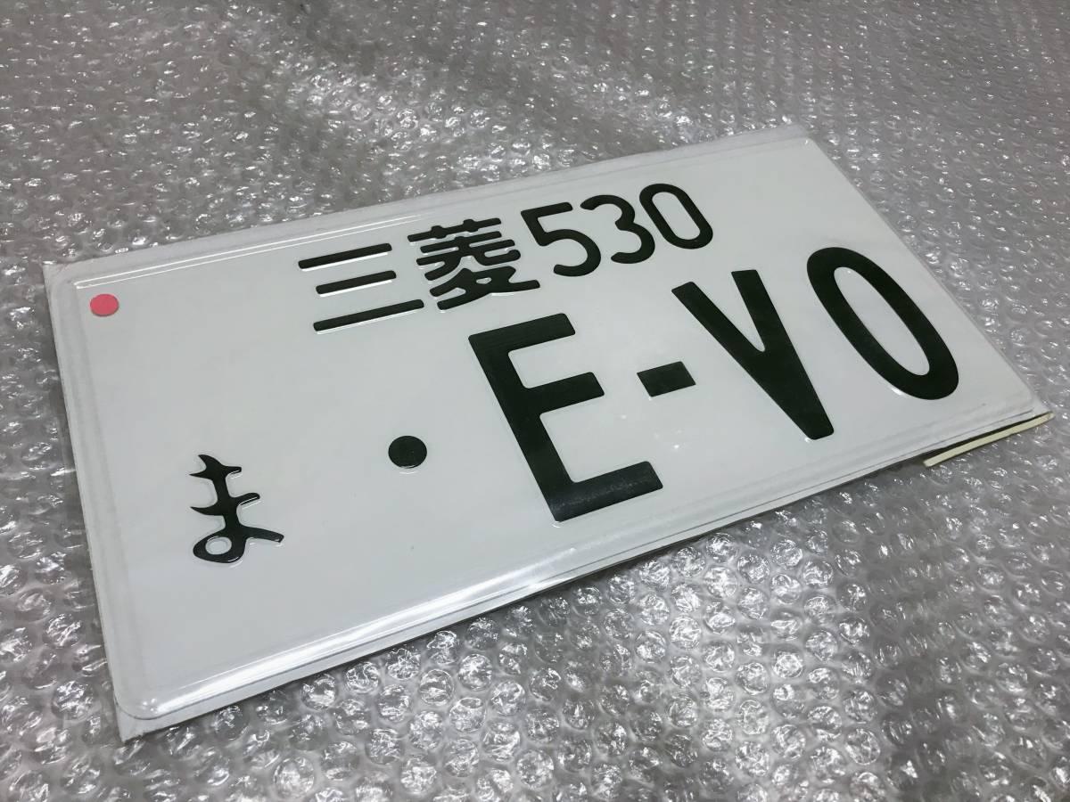 絶版 展示用 ナンバープレート EVO 三菱 ランサー エボリューション ランエボ CN9A CP9A CT9A CZ4A 4G63 4B11 GSR RS MR ラリーアート WRC_画像4