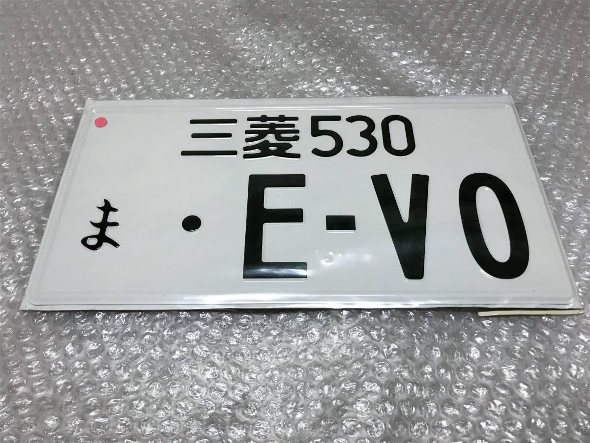 絶版 展示用 ナンバープレート EVO 三菱 ランサー エボリューション ランエボ CN9A CP9A CT9A CZ4A 4G63 4B11 GSR RS MR ラリーアート WRC_画像1