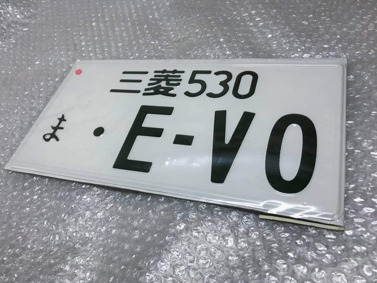 絶版 展示用 ナンバープレート EVO 三菱 ランサー エボリューション ランエボ CN9A CP9A CT9A CZ4A 4G63 4B11 GSR RS MR ラリーアート WRC_画像5
