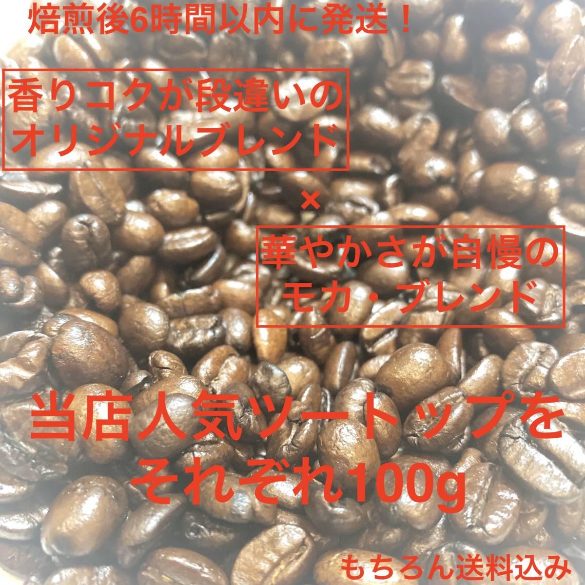 [コーヒー豆] 飲み比べお試しセット!!100gずつ計[200g]_画像1